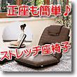 ストレッチ座椅子 005