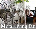 お洒落な扇風機 Metal living fan