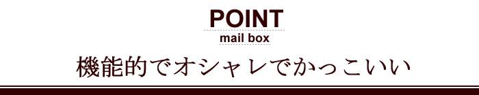 メールボックス Mail Box 機能的・オシャレ