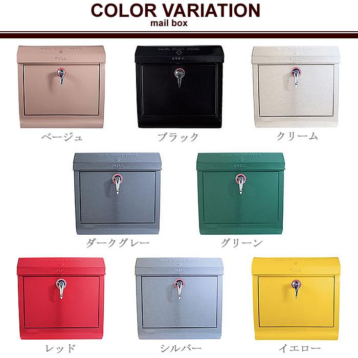 メールボックス Mail Box カラー
