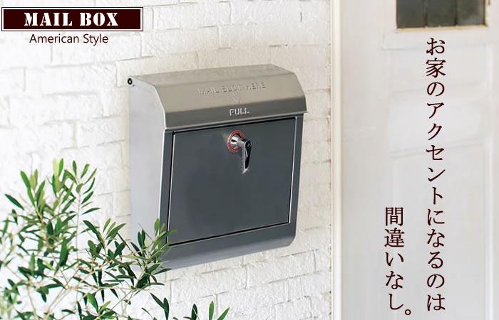 壁掛けポスト メールボックス