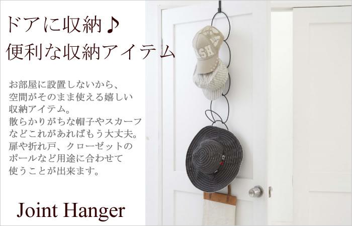 ドアに収納! ジョイントハンガー 046