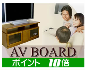 浜本工芸 AVボードseries