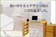木製システムデスク
