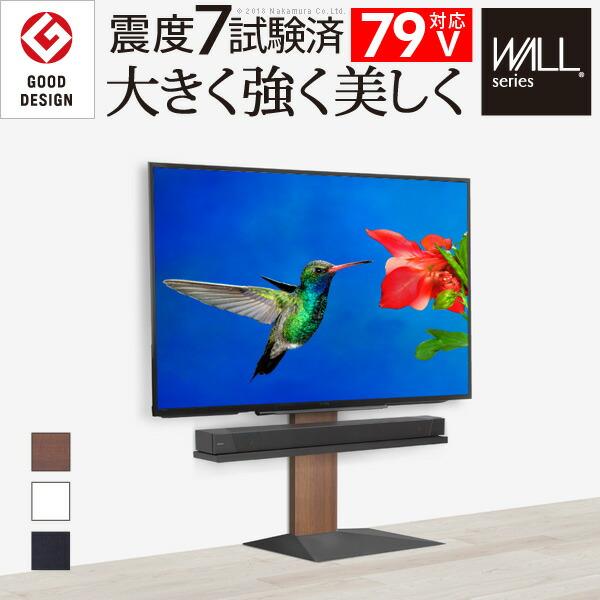 ロ—タイプWALLテレビスタンドV3