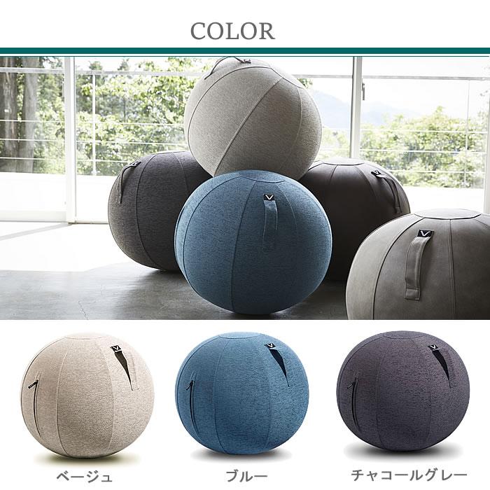シーティングボール(ファブリック) カラー