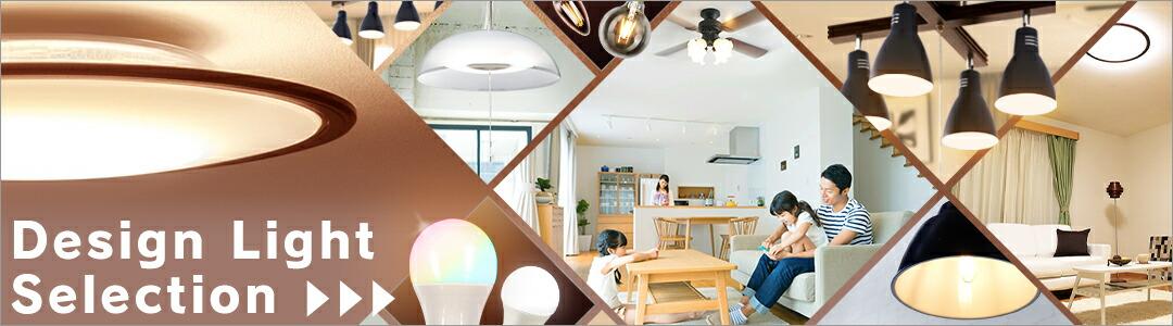 design light selection