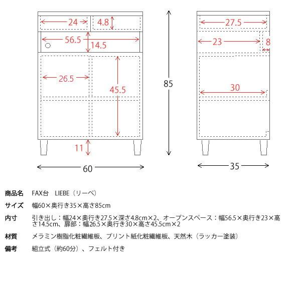 【電話台ファックス台幅60cmファックス台幅60【MT】】