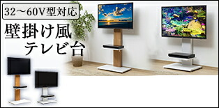 壁掛け風テレビ台