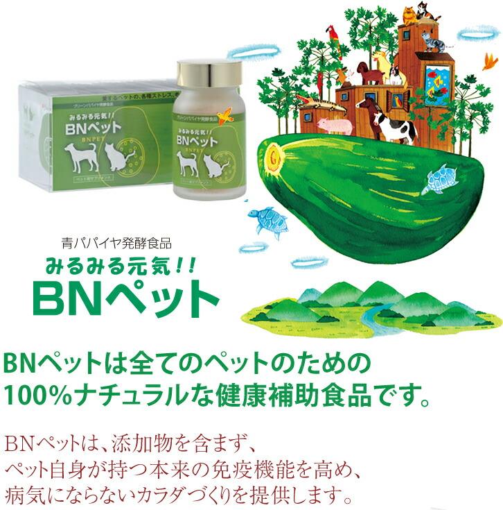 BNペットは全てのペットのための100%ナチュラルな健康補助食品です。