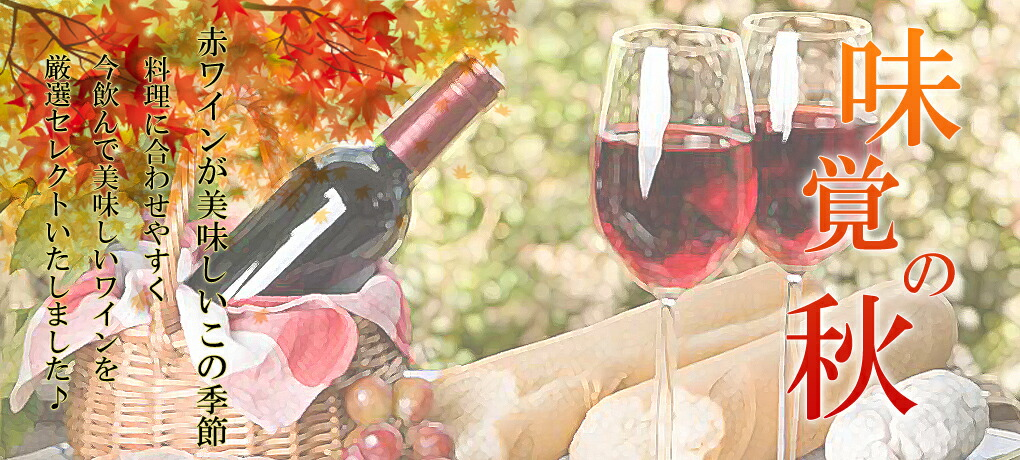 2010年秋ワイン特集