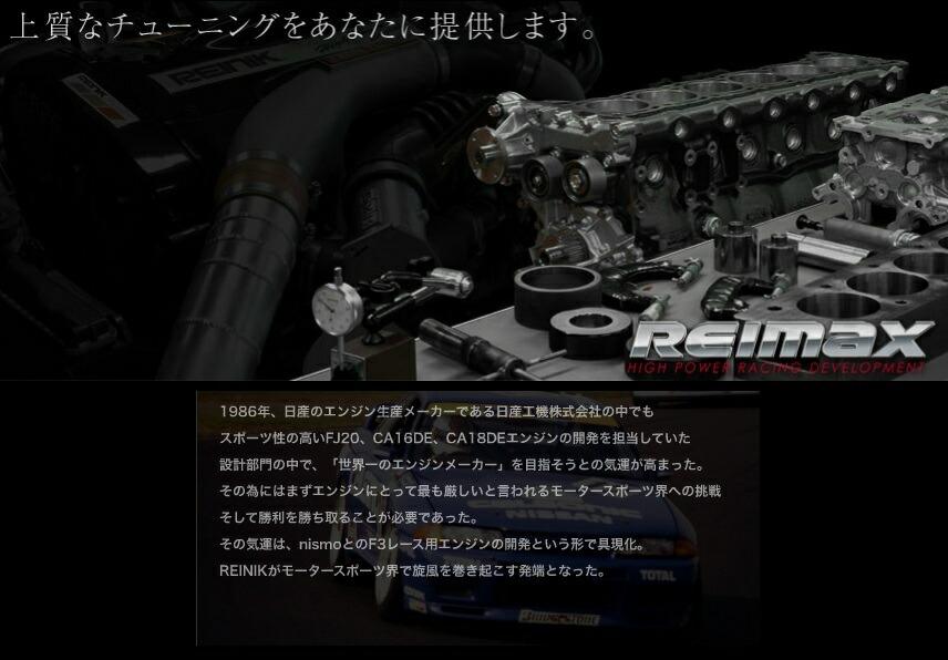REIMAX(レイマックス)