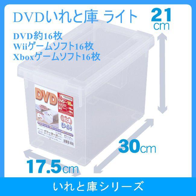 (DVD約16枚収納可能)