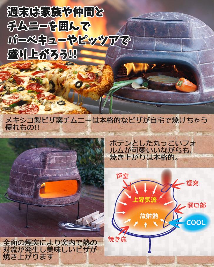 メキシコ製ピザ窯チムニー MCH060 武田コーポレーション