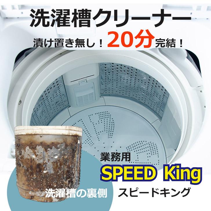 アーネスト 洗濯槽クリーナーSPEED King 【スピードキング】 A-77595