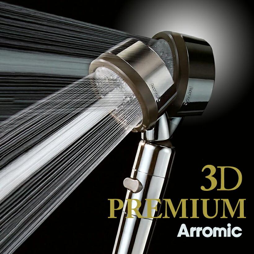 3D-X1A Arromic