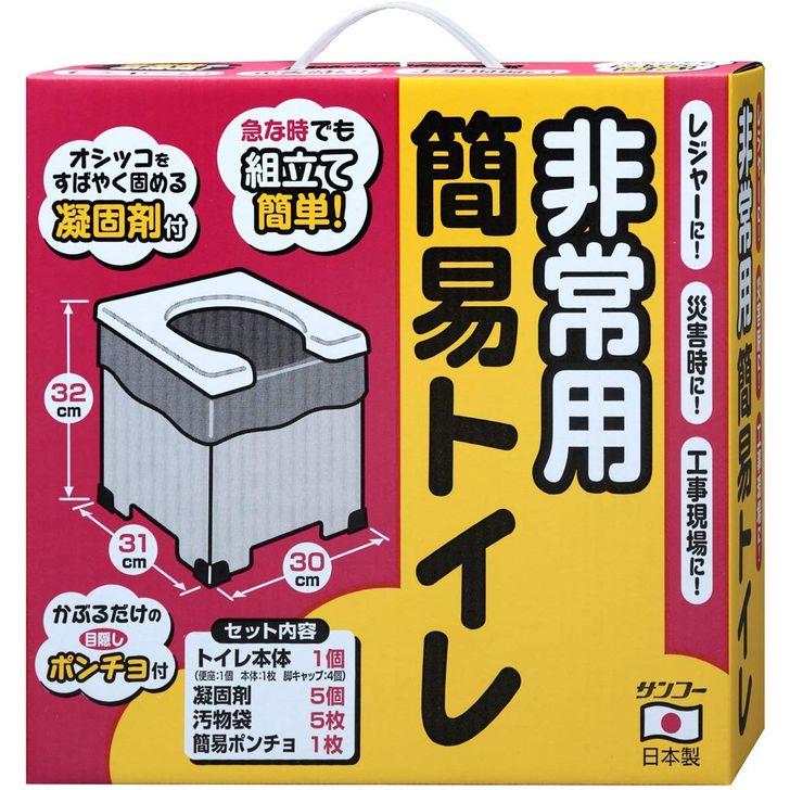 サンコー 携帯 非常用 簡易トイレ 防災グッズ 排泄処理袋 凝固剤付 30×31×32cm 耐荷重120kg