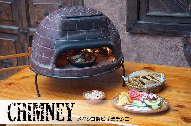 メキシコピザ窯チムニー