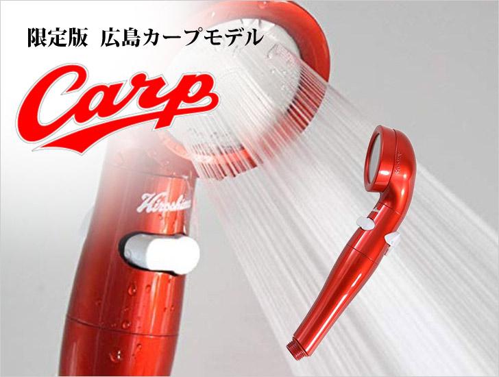 広島 カープ 広島東洋 カープ 赤いシャワーヘッド