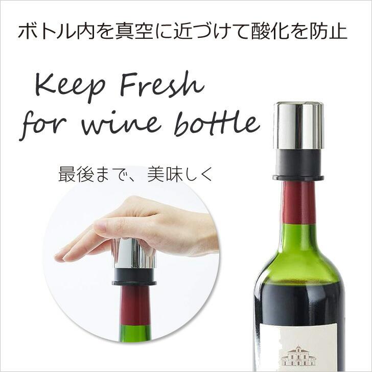 ワインを最後まで美味しく
