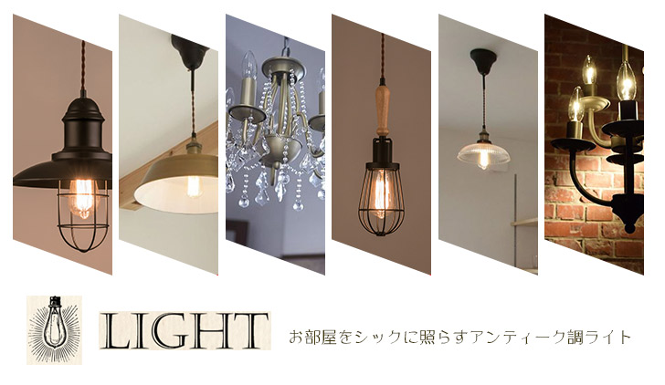 東谷 ライトファニチャー