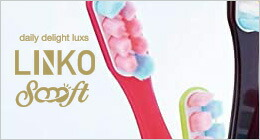 ルクス リエンコ ソフト歯ブラシ