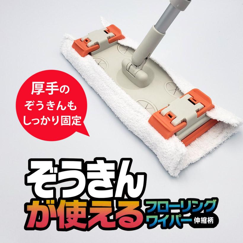雑巾が使えるフローリングワイパー
