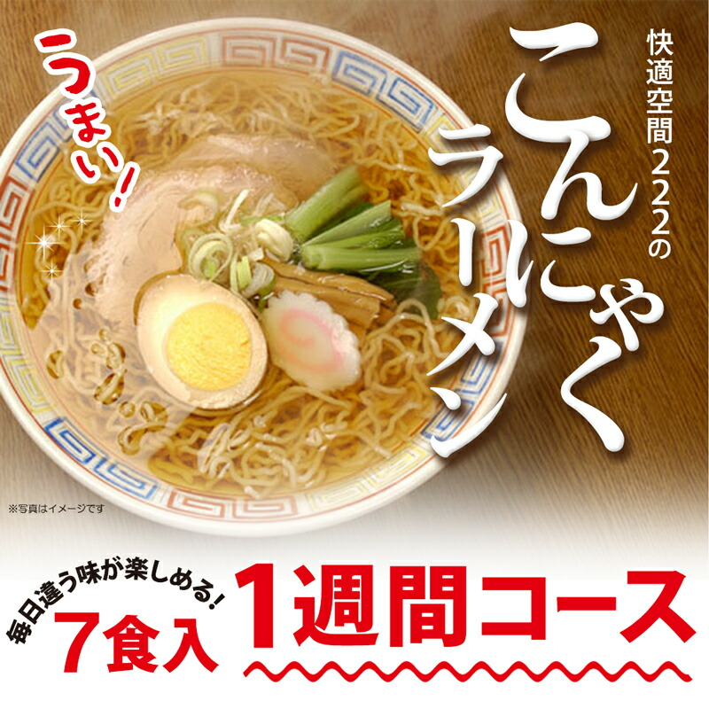 こんにゃくラーメン 蒟蒻ラーメン コンニャクラーメン ダイエット食品 1食置き換えダイエット ローカロリー