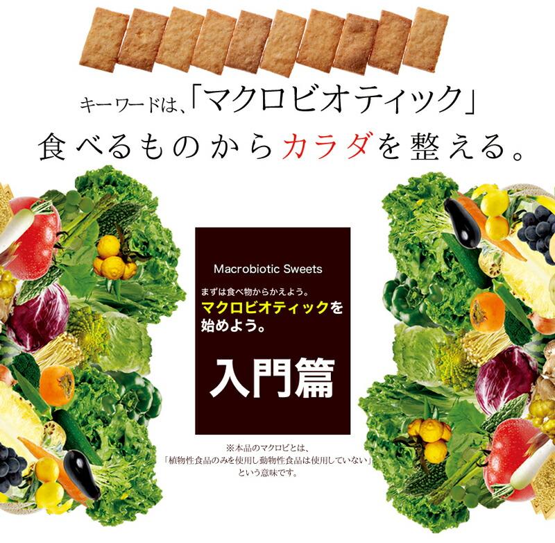 豆乳おからマクロビプレーンクッキー マクロビ 自然 豆乳おからクッキー マクロビ スイーツ ダイエット食品 マクロビオテック お菓子 マクロビ クッキー