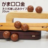 木製がま口