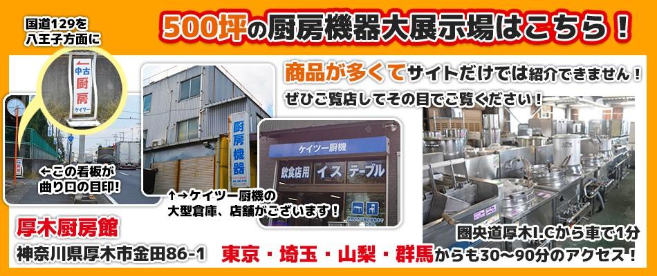 ケイツー厨機は500坪の厨房機器大展示場です!