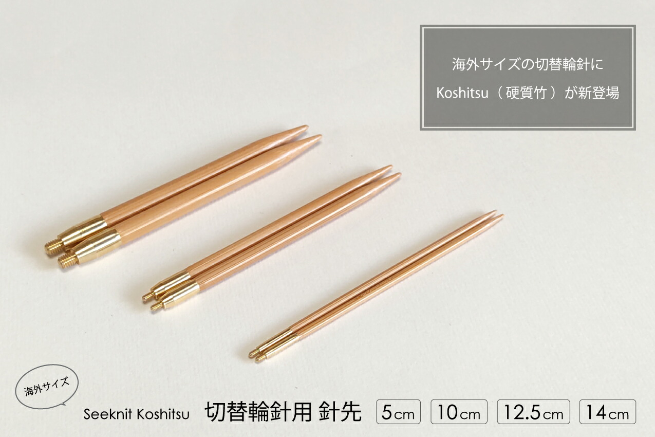 Seeknit Koshitsu 切替輪針用針先 海外サイズ