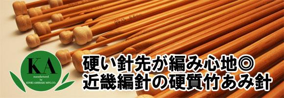 硬い針先が編み心地◎ 近畿編針の硬質竹あみ針