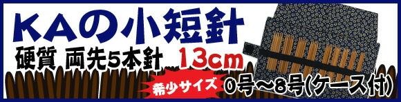 KA 硬質竹 超短針 11.5cm