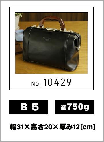 BRELIOUS 木手ダレスボストンバッグ #10429