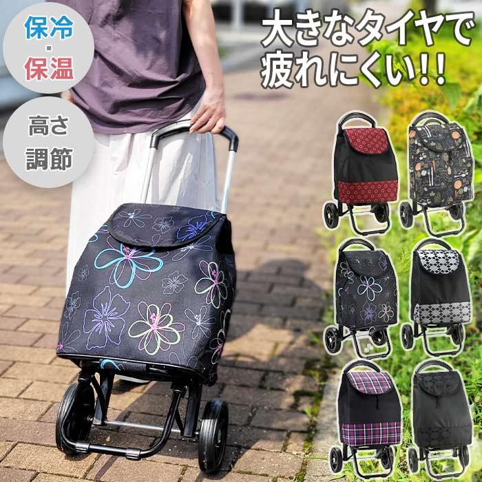 保冷 ショッピングカート 持ち手 4段調節 トロリーバー 平野鞄 #15161