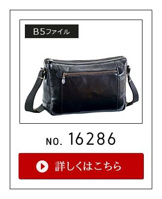 #16286 B5F ショルダーバッグ