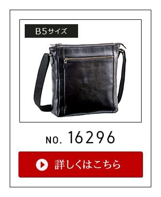 #16296 B5 ショルダーバッグ