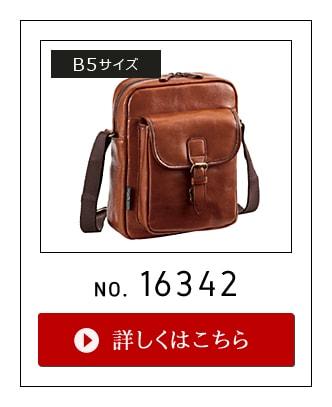 #16342 B5 ショルダーバッグ
