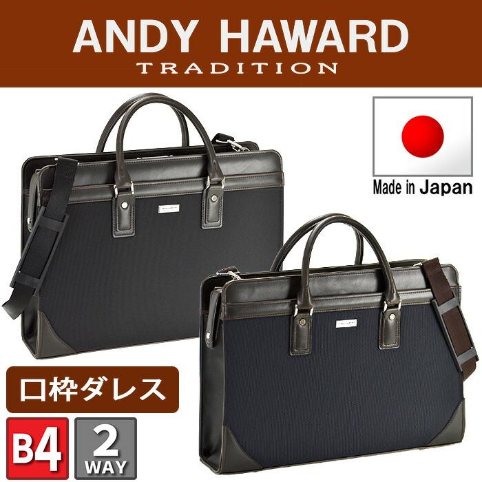 ANDY HAWARD コーデュラナイロン ダレスバッグ 42cm B4 #22291
