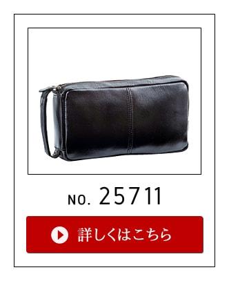 #25711 セカンドバッグ