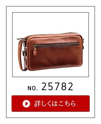 #25782 セカンドバッグ