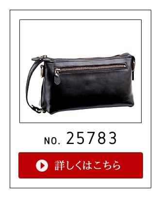 #25783 セカンドバッグ