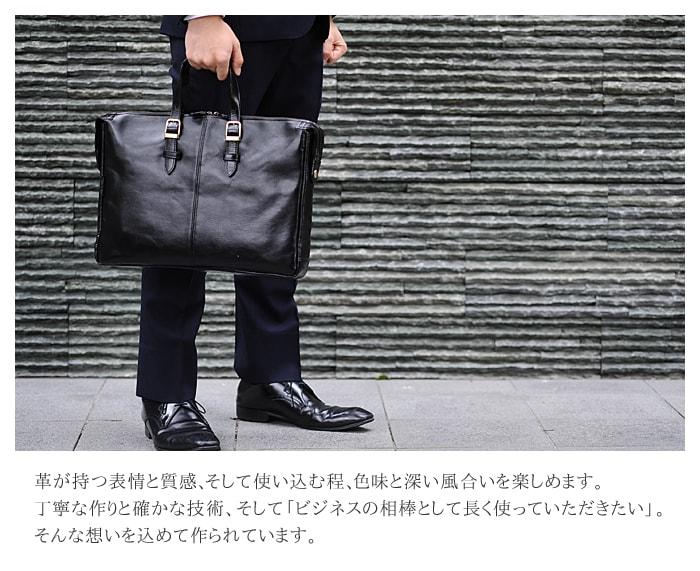 #26348 長年使えるビジネスバッグ