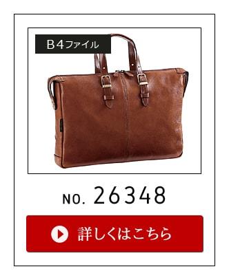 #26348 B4F ビジネスバッグ