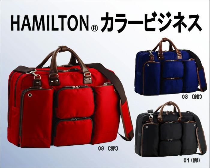 HAMILTON カラービジネスバッグ #26478 42cm【メンズ/ビジネスバッグ/ビジネス鞄/2室タイプ/ダブルルーム/Y付き/通勤/出張/ブリーフケース/2WAY/ショルダーベルト付き/B4サイズ/A4ファイル】 カジュアルなカラービジネスバッグ。ビビッドな黒・紺・赤をご用意。