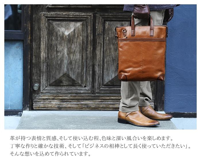 #26481 長年使えるビジネスバッグ