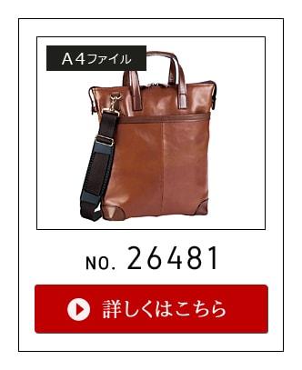 #26481 A4F ビジネスバッグ