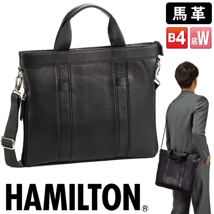 ビジネスバッグ 馬革 メンズ ブリーフケース B4 HAMILTON #26582