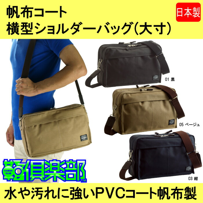 街持ち旅行のサブバッグ等に最適なショルダーバッグ。ソフトで水や汚れに強く耐久性もあります